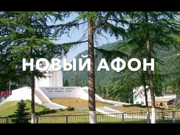 🌍 НОВЫЙ АФОН АБХАЗИЯ NEW AFON ABKHAZIAN