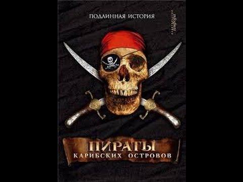 Затерянные миры. Пираты Карибского моря. Подлинная история