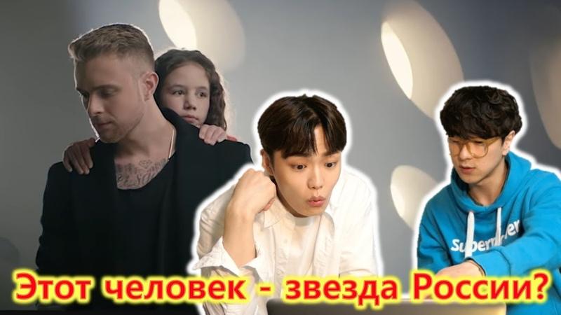 [Егор Крид - Папина дочка] Реакция корейских певцов VROMANCE 박현규