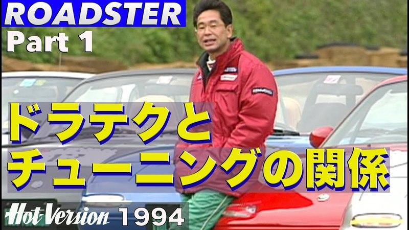 ドラテクとチューニングの両方でセットアップ ロードスター編 PART 1【Best MOTORing