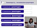 Лекция Фармакотерапия язвенной болезни