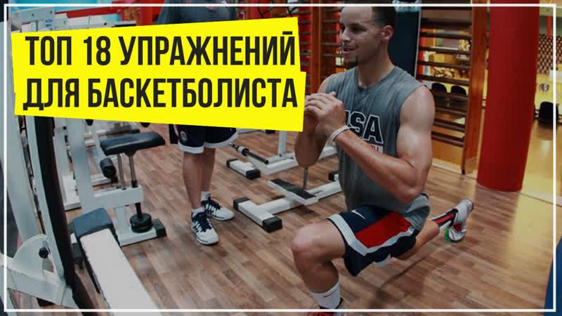 ТОП 18 Упражнений со своим весом для баскетболистов