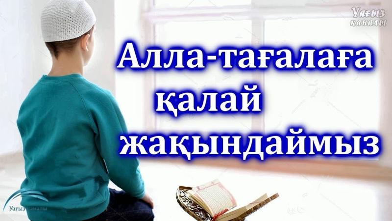 Аллаға қалай жақындаймыз Ерлан Ақатаев