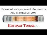 AEG IR PREMIUM 2000 Настенный инфракрасный обогреватель