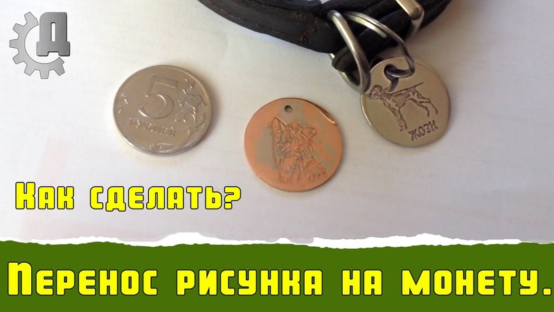 Перенос рисунка на монету / DIY transferring a coin image