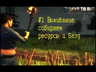 [7daystodie] #1 Первый день выживания+Геймплей+7 days to die