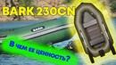 Надувная лодка Барк 230сn Bark B 230cn отзывы, обзор характеристики