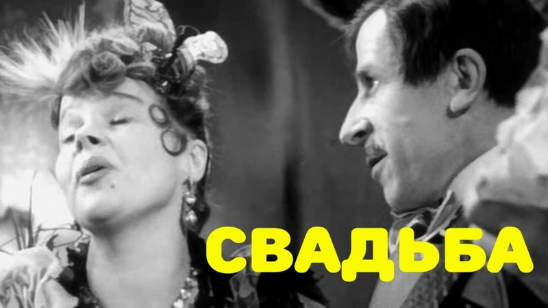 Свадьба Великолепный фильм Советский ШЕДЕВР 1944 комедия СССР