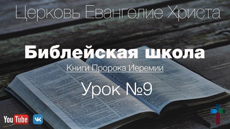 Библейская школа Урок №9 — Книги Пророка Иеремии