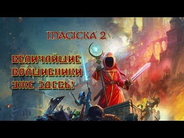 Бегите глупцы, величайшие маги пришли в мир Мagicka 2 1 [ИГРЫ НА ДВОИХ PS4]