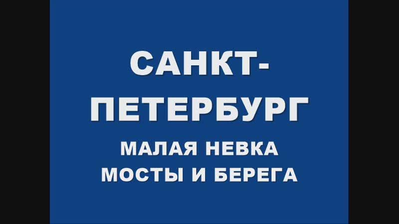 Малая Невка