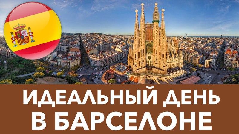 Как провести идеальный день в Барселоне? MOGOL ЗНАЕТ