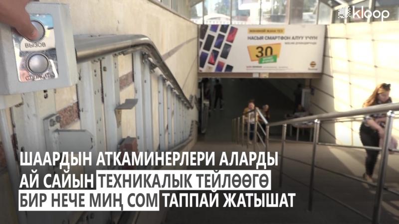 Бишкектин жер астындагы өткөөлүндө 6,7 млн сомдук көтөргүчтөр иштей элек