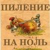 ПИЛЕНИЕ на НОЛЬ 13/12/2014 ГЭЗ-21
