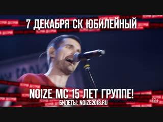 7 декабря - NOIZE MC - XV лет @ Санкт-Петербург