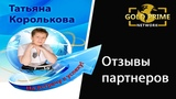 Отзыв о компании GPN. Татьяна Королькова