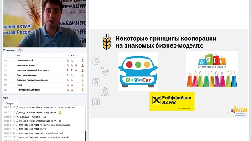 Вебинар РССМ по развитию кооперации на селе.