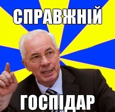 У Азарова не обсуждали введение чрезвычайного положения. Премьер занимается реальными вопросами, - пресс-секретарь - Цензор.НЕТ 2369