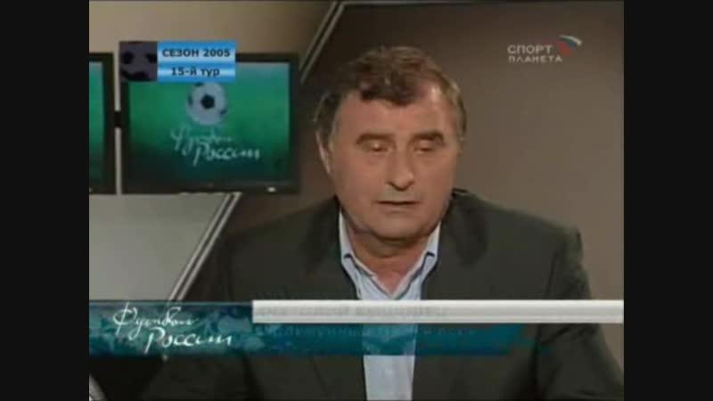 2005.07.11 Футбол России