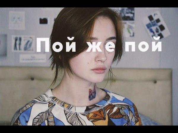 THE RETUSES - пой же пой (cover by Valery. Y.Лера Яскевич)