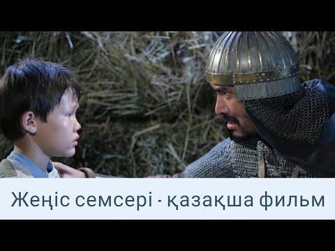 Жеңіс семсері - қазақша балалар фильмі