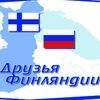 """Мурманское Общество """"Друзья Финляндии"""""""