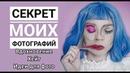СЕКРЕТ МОИХ ФОТОГРАФИЙ : Вдохновение, идеи для фото и хейтеры