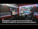 На Украине отметили парадоксальный эффект санкций против России