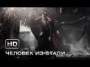 Человек из стали - Русский трейлер