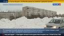 Новости на Россия 24 Стихийное бедствие вызвало вопросы у прокуроров