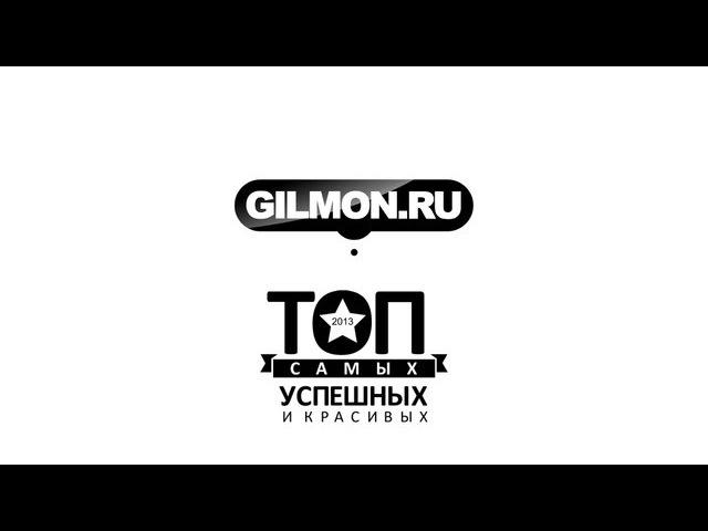 Топ Самых Успешных и Красивых - GILMON.RU 2013