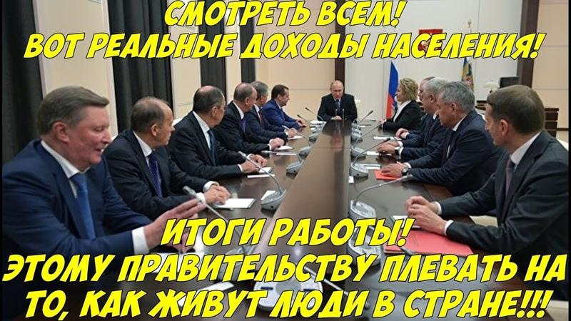 Обвал реальных доходов населения! Вот к чему привели Реформы Путина и Медведева