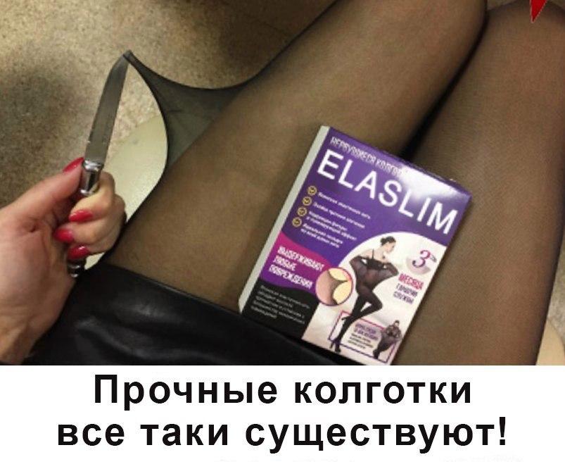 Хорошие колготки - настоящая мечта любой женщины. А вы уже знаете про Elaslim, читали отзывы? Без затяжек и неловк�...
