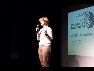 Women in Big Data в России: освоение целины. Елена Федотова, координатор программ WiBD в России