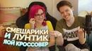 Яой Фанфик! Кроссовер Смешариков и Лунтика TarelkO, Лекс