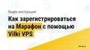 Как зарегистрироваться на Марафон с помощью Vilki VPS