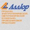 """ООО """"АЛЛЮР"""""""