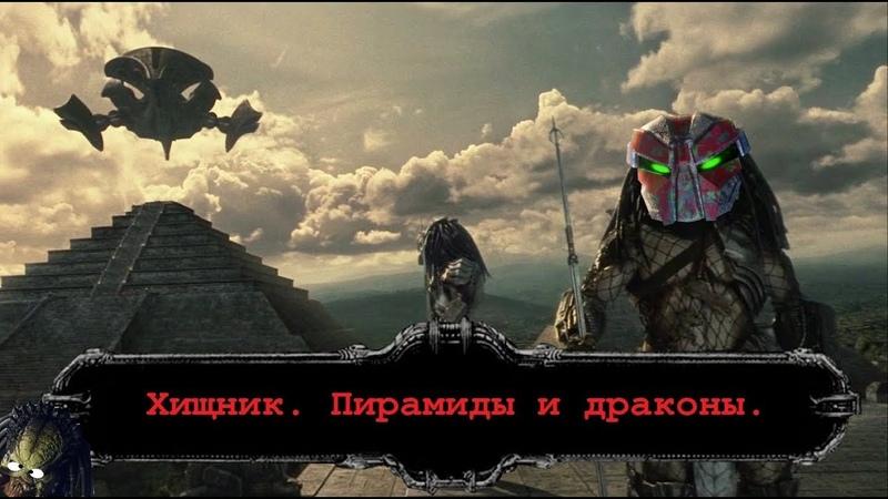 Хищник. Пирамиды и драконы.