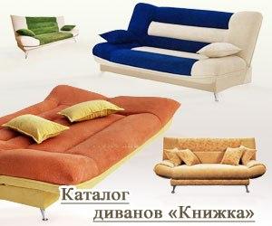 /away.php?to=http%3A%2F%2Fmebel-proffy.ru%2Fmagazin%2Fdivani_knizhka