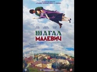 Шагал - Малевич - Трейлер 2013 Биографическая Драма Россия