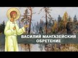Василий Мангазейский. Обретение