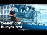 НОВОСТИ КАМЧАТКИ Самый Сок выпуск 4 (22.04.2018)