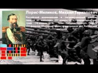 Видео сюжет:Список известных Армян военных деятелей.