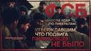 ФСБ нанесла удар по либералам, утверждавшим, что подвига панфиловцев не было Руслан Осташко