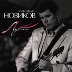 Александр Новиков альбом Луали