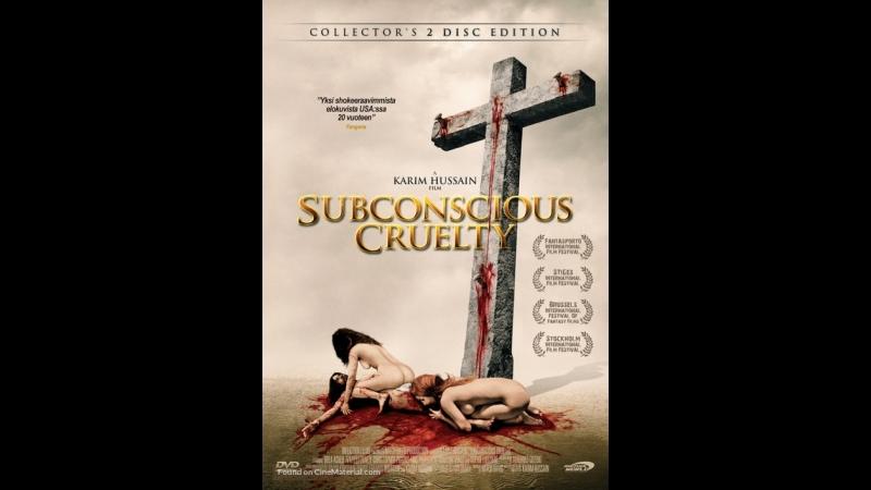 Подсознательная жестокость \ Subconscious Cruelty (2000) Канада