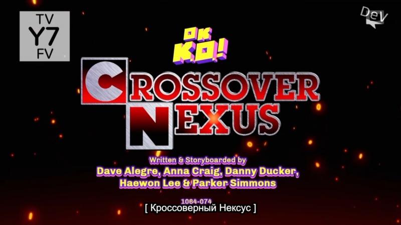 OK.K.O.! Let's Be Heroes S02E23 Crossover Nexus