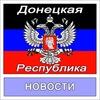 Новостной портал Донецкой Народной Республики
