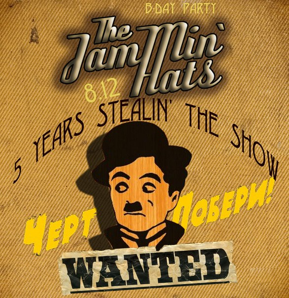 08.12 The JamMin' Hats - 5 ЛЕТ ГРУППЕ!!!