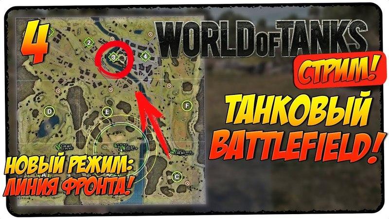 WORLD OF TANKS 4 🎮 НОВЫЙ РЕЖИМ - ЛИНИЯ ФРОНТА! 🎮 Стрим, прохождение, gameplay